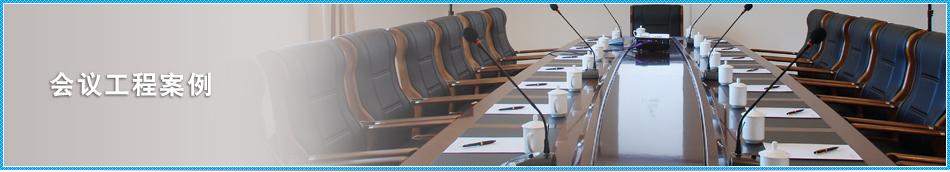 会议工程案例