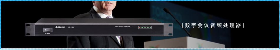 数字会议音频处理器