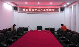 吉林省安科院